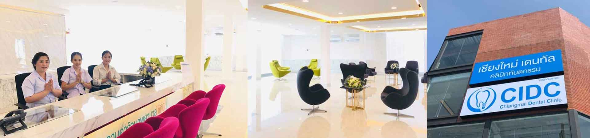 Chiangmai International Dental Clinic